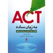ACT به زبان ساده الفبای درمان مبتنی بر پذیرش و تعهد