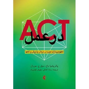ACT در عمل  مفهوم پردازی مورد در درمان پذیرش و تعهد