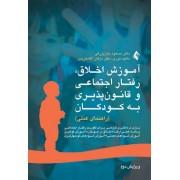 آموزش اخلاق رفتار اجتماعی و قانون پذیری به کودکان راهنمای عملی
