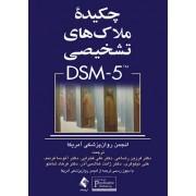 چکیده ملاک های تشخیصی DSM-5