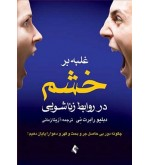 غلبه بر خشم در روابط زناشویی چگونه دور بی حاصل جر و بحث و قهر و دعوا را پایان دهیم