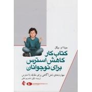 کتاب کار کاهش استرس برای نوجوانان