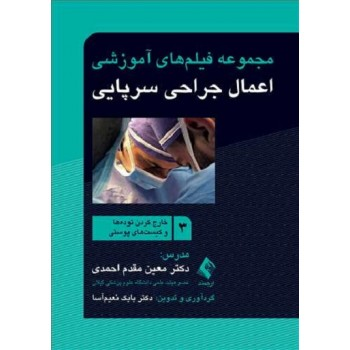 مجموعه فیلم های آموزشی اعمال جراحی سرپایی 3 خارج کردن توده ها و کیست های پوستی