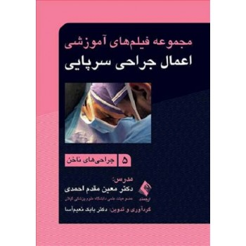 مجموعه فیلم های آموزشی اعمال جراحی سرپایی ۵ جراحی های ناخن