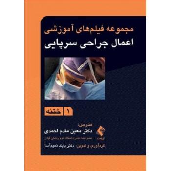 مجموعه فیلم های آموزشی اعمال جراحی سرپایی 1 ختنه