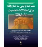 مصاحبه بالینی ساختار یافته برای اختلالات شخصیت DSM-5