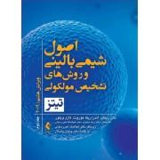اصول شیمی بالینی و روش های تشخیص مولکولی تیتز ۲۰۱۹ جلد دوم