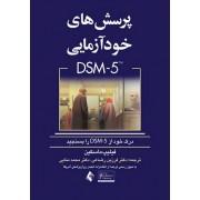 پرسش های خودآزمایی DSM-5