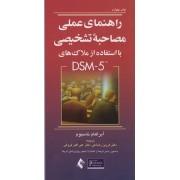راهنمای عملی مصاحبه تشخیصی با استفاده از ملاک های DSM 5