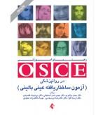 راهنمای آموزشی OSCE در روانپزشکی آزمون ساختاریافته عینی بالینی