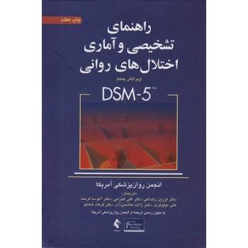 راهنمای تشخیصی و آماری اختلال های روانی DSM5 ویرایش پنجم