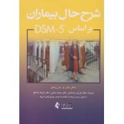 شرح حال بیماران براساس DSM 5