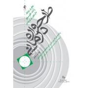 طرحواره درمانی جلد اول راهنمای کاربردی برای متخصصین بالینی
