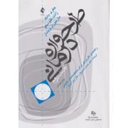 طرحواره درمانی جلد دوم راهنمای کاربردی برای متخصصان بالینی