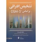 تشخیص افتراقی براساس DSM5