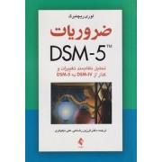 ضروریات DSM5 تحلیل نظامند تغییرات و گذار از DSM5IV به DSM5