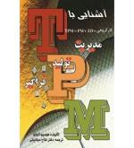 آشنایی با TPM مدیریت تولید فراگیر