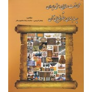 شناخت صنایع دستی ایران و پهنهبندی جغرافیایی آن