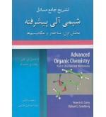تشریح جامع مسائل شیمی آلی پیشرفته بخش اول ساختار و مکانیسم ها