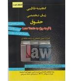 گنجینه طلایی زبان تخصصی حقوق