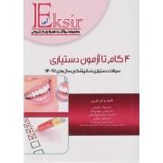4 گام تا آزمون دستیاری سوالات دندانپزشکی 94 تا 97
