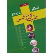 آمادگی OSCE طب اورژانس جلد 2