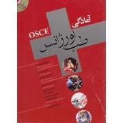 آمادگی OSCE طب اورژانس جلد 1