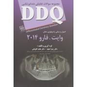 DDQ مجموعه سوالات تفکیکی دندانپزشکی اصول و مبانی رادیولوژی دهان  2014