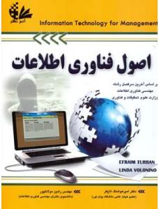 اصول فناوری اطلاعات