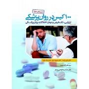 100 کیس در روان پزشکی ارزیابی تشخیص و درمان اختلالات روان پزشکی ویرایش دوم