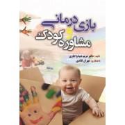 بازی درمانی و مشاوره کودک