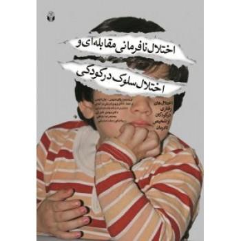 اختلال نافرمانی مقابله ای و اختلال سلوک در کودکی