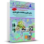 3300 سوال چهارگزینه ای مبانی نظری و اطلاعات جامع هنری