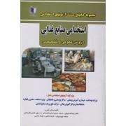 استخدامی صنایع غذایی دروس عمومی و تخصصی
