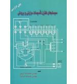 سیستم های کنترل تاسیسات حرارتی و برودتی