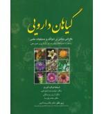 گیاهان دارویی نگرشی مبتنی بر شواهد و مستندات علمی