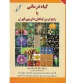 گیاه درمانی با رایج ترین گیاهان دارویی ایران