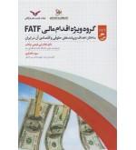 گروه ویژه اقدام مالی FATF ساختار اهداف و پیامدهای حقوقی و اقتصادی آن در ایران