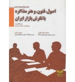 اصول فنون و هنر مذاکره با نگرش بازار ایران