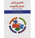 یادگیری سازمانی و سازمان یادگیرنده با نگرشی بر مدیریت دانش