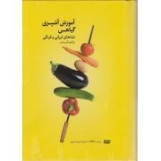 آموزش آشپزی گیاهی غذا های ایرانی و فرهنگی