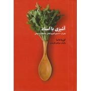 آشپزی با استاد بیش از 200 دستور آشپزی گیاهی با استاندارد جهانی