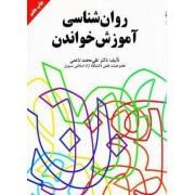 کتاب روانشناسی آموزش خواندن