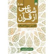 شعاعی از قرآن تفسیر سوره اعراف جلد 5