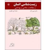 زیست شناسی انسان و مطالعات سلامتی و بهداشتی
