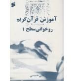 آموزش قرآن کریم روخوانی سطح 1