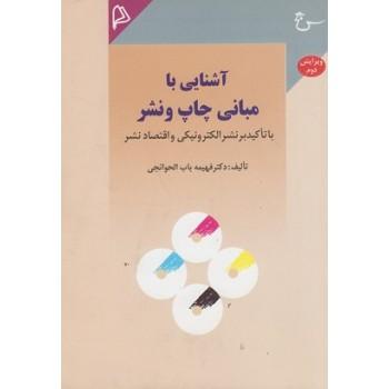 آشنایی با مبانی چاپ و نشر ویرایش دوم