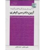 1000 پرسش چهارگزینه ای برگزیده آیین دادرسی کیفری