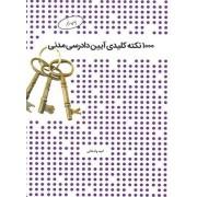 1000 نکته کلیدی آیین دادرسی مدنی