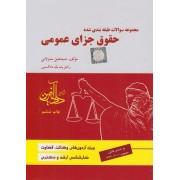 مجموعه سوالات طبقه بندی شده حقوق جزای عمومی مصوب 1392/02/01